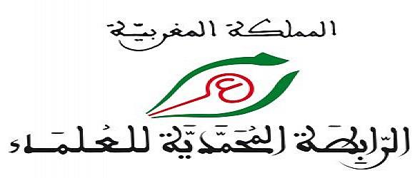 الرابطة المحمدية للعلماء تصادق على التقريرين الأدبي والمالي