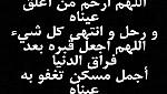 بقلوب مؤمنة بقضاء الله نعزي انفسنا و عائلة الفقيد عمي حساين محمد
