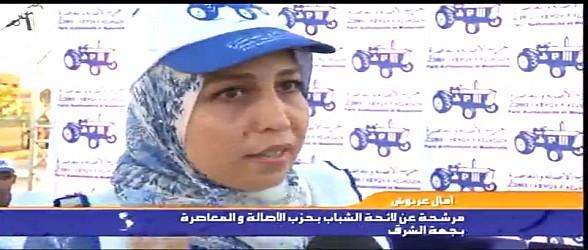 فيديو…بركان:أمال عربوش في البرلمان مفخرة لنساء وفتيات الاقليم وجهة الشرق