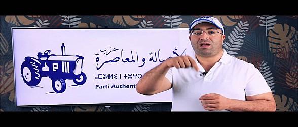 هشام الصغير يدعوكم للتصويت من أجل التغيير الأن