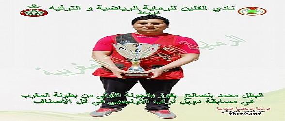 البركاني محمد بنصالح يفوز بالجولة الأولى من بطولة المغرب في الرماية