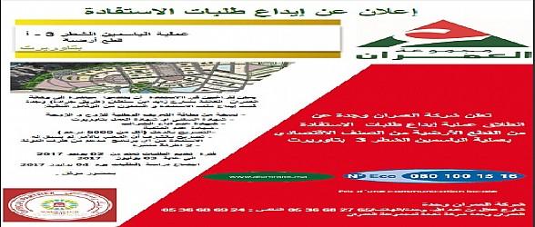 شركة العمران وجدة تعلن عن إيداع طلبات الإستفادة من قطع أرضية بتاوريرت ولعيون