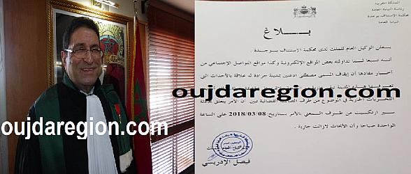 عاجل..جرادة:الادريسي الوكيل العام للملك يصدر بلاغا بخصوص اعتقال ناشط بالحراك