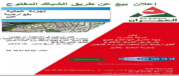 أكليم:شركة العمران تعلن بيع قطع أرضية من صنف تجاري عبر الشباك الوحيد