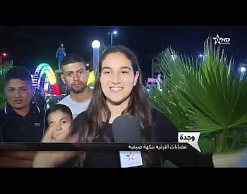 شاهدوا المنتجع السياحي دار النسيم على القناة الأولى