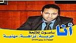 مريد الكاتب الوطني لنقابة الصحفيين المغربي يدعو الى التصويت على لائحة حميد ساعدني