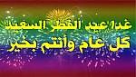الف مبروك…غدا الجمعةعيد الفطر