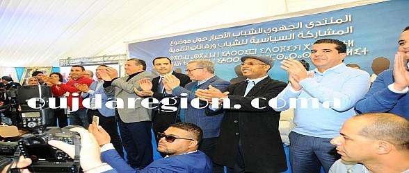 بالصور..مشاركة قوية لمحمد هوار في منتدى شباب الاحرار بالناظور برئاسة اخنوش