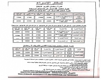 وكالة الاسفار الاسراء بوجدة تضع برنامج العمرة ل2019