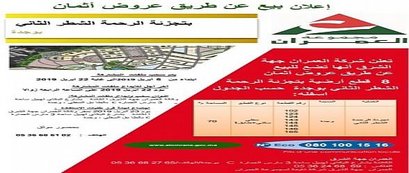 العمران جهة الشرق تعلن بيع قطع ارضية بوجدة باثمنة جد مناسبة وتسهيلات مشجعة