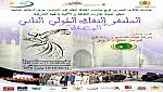 جمعية تقارب للثقافة بالمغرب تدشن ملتقى عن التسامح