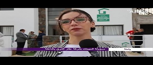 حفل إفتتاح الڤيلا العصرية النموذجية بمشروع لاڤيردا بمدينة الداخلة