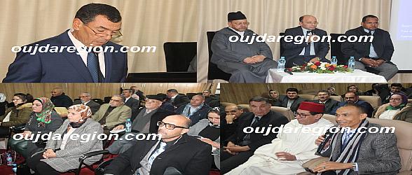 صوت وصور..المجلس الجهوي للموثقين بوجدة يطلق التكوينات بحضور جميع المسؤولين القضائيين