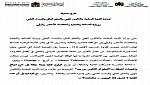 بلاغ..اتصالات المغرب واورنج وانوي بالمجان