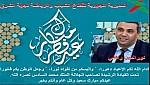 رافعي المدير الجهوي للشباب والرياضة يهنئ جلالة الملك بعيد الفطر