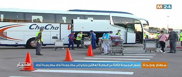 شاهدوا..المغاربة العائدين يعبرون على ظروف استقبالهم بمطار وجدة