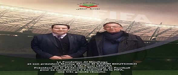 الدكتور منير البودشيشي يدعم لقجع لعضوية الفيفا