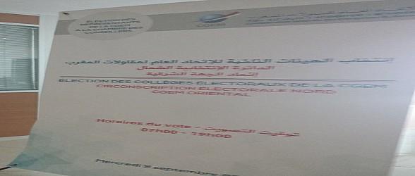 فيديو…انتخاب الهيئات الناخبة للاتحاد العام لمقاولات المغرب،النموذج من وجدة