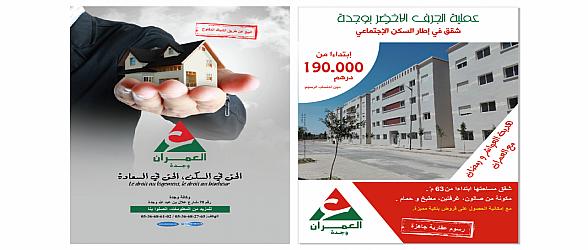"""وجدة:""""العمران"""" تطلق مبادرة السكن الاجتماعي ب19 مليون سنتيم"""