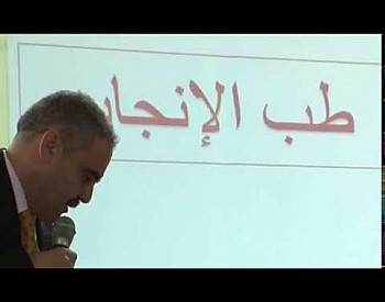 فيديو..البرفسور معاذ نوري يعالج موضوع الأسرة و المستجدات الطبية