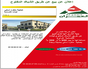 شركة العمران جهة الشرق تعلن بيع فيلات اقتصادية بمواصفات عصرية