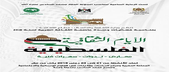 بعد مصر وجدة تحتضن الايام الثقافية الفلسطينية
