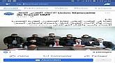 بلاغ…النقابة الوطنيين للصحفيين المغاربة تدين موظف بجماعة وجدة يزاوج بين الوظيفة والصحافة