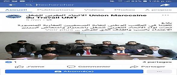 بلاغ…النقابة الوطنية للصحفيين المغاربة تدين موظف بجماعة وجدة يزاوج بين الوظيفة والصحافة