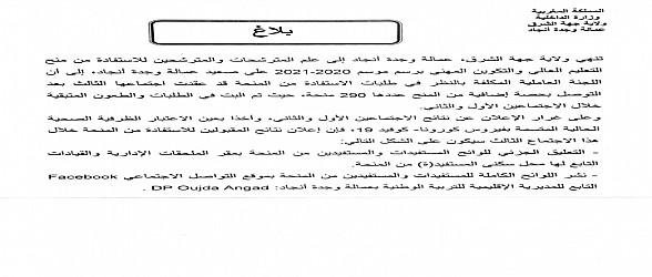 بلاغ ولاية جهة الشرق يخص طلبة الجامعة