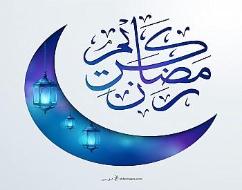 رمضان يوم الاربعاء بالمغرب