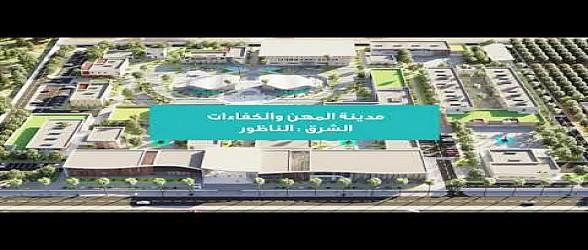 فيديو يصحح ما روج عن مدينة الكفاءات