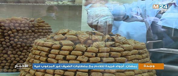 رمضان بوجدة : أجواء فريدة تتلاءم مع متطلبات الضيف غير المرغوب فيه