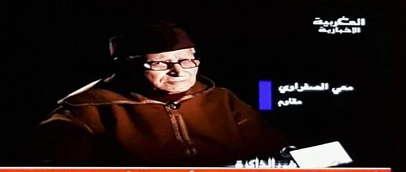 تعزية ومواساة للمجاهد المغربي معي الصفريوي