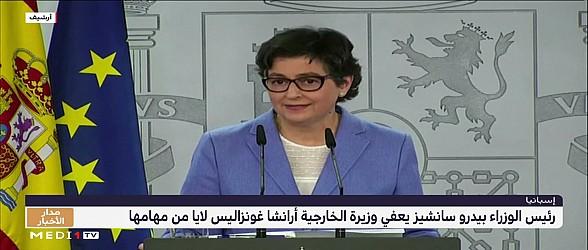 عاجل بالفيديو..اعفاء وزيرة الخارجية الاسبانية