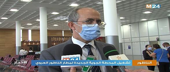 فيديو..لحظة بداية اشتغال مطار الناظور العروي