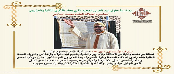 عالم عميد كلية الاداب يهنىء جلالة الملك بعيد العرش المجيد