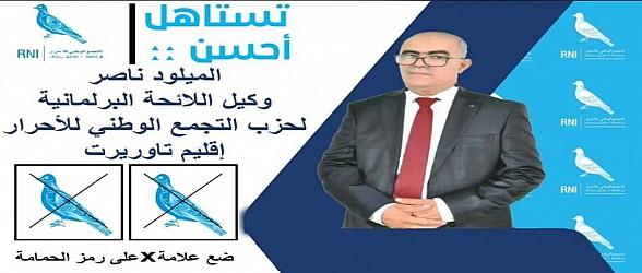 ناس تاوريرت صوتوا على مرشحكم الميلود ناصر