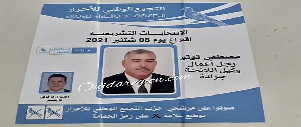 صوتوا على مصطفى توتو مرشح حزب الاحرار بوضع العلامة على رمز الحمامة