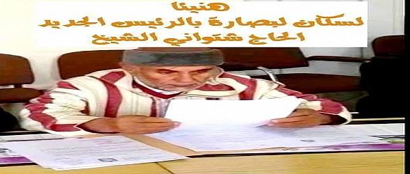 الشتواني على راس المجلس الجماعي للبصارة